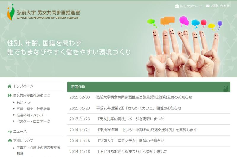 弘前大学 男女共同参画推進室
