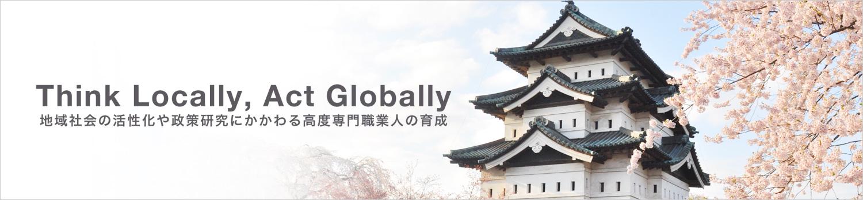 弘前大学 地域社会研究科