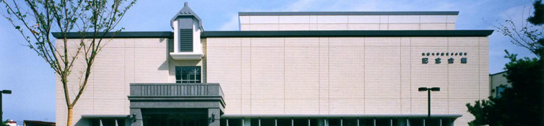 弘前大学創立50周年記念会館