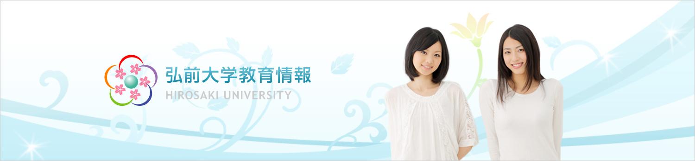 弘前大学 教育情報