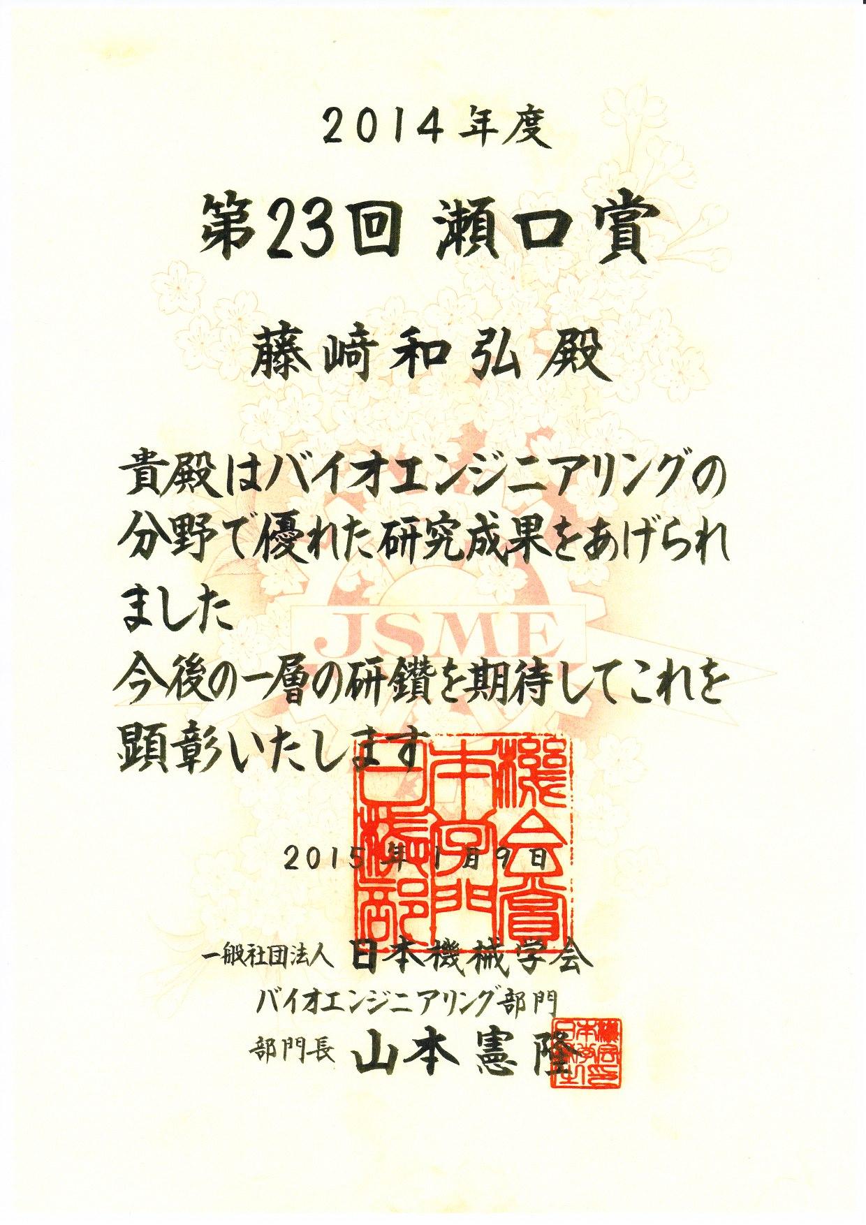 fujisaki_scan