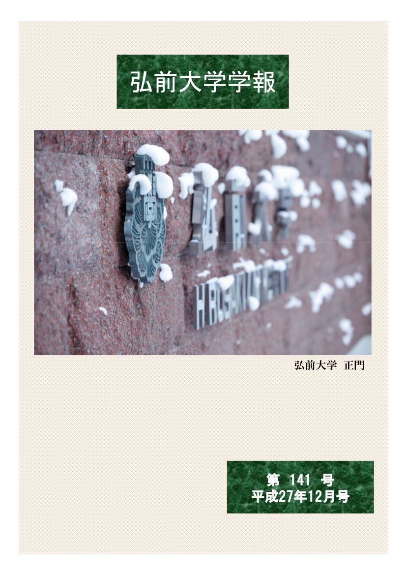 gakuho140