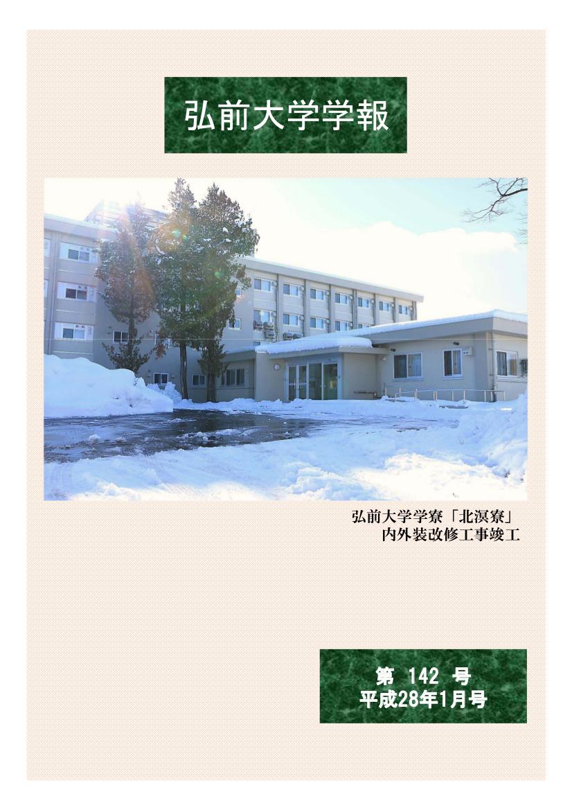 gakuho142
