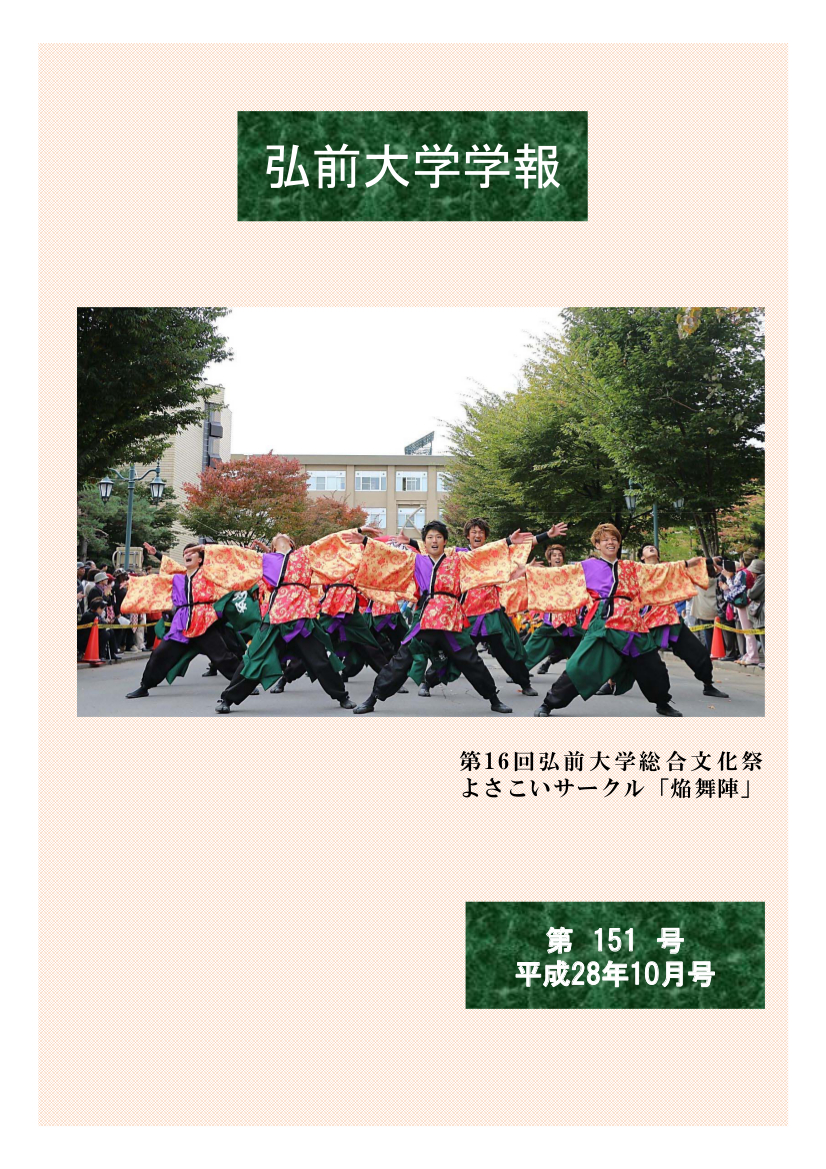 gakuho149