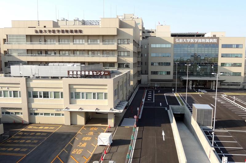 弘前大学 医学部附属病院