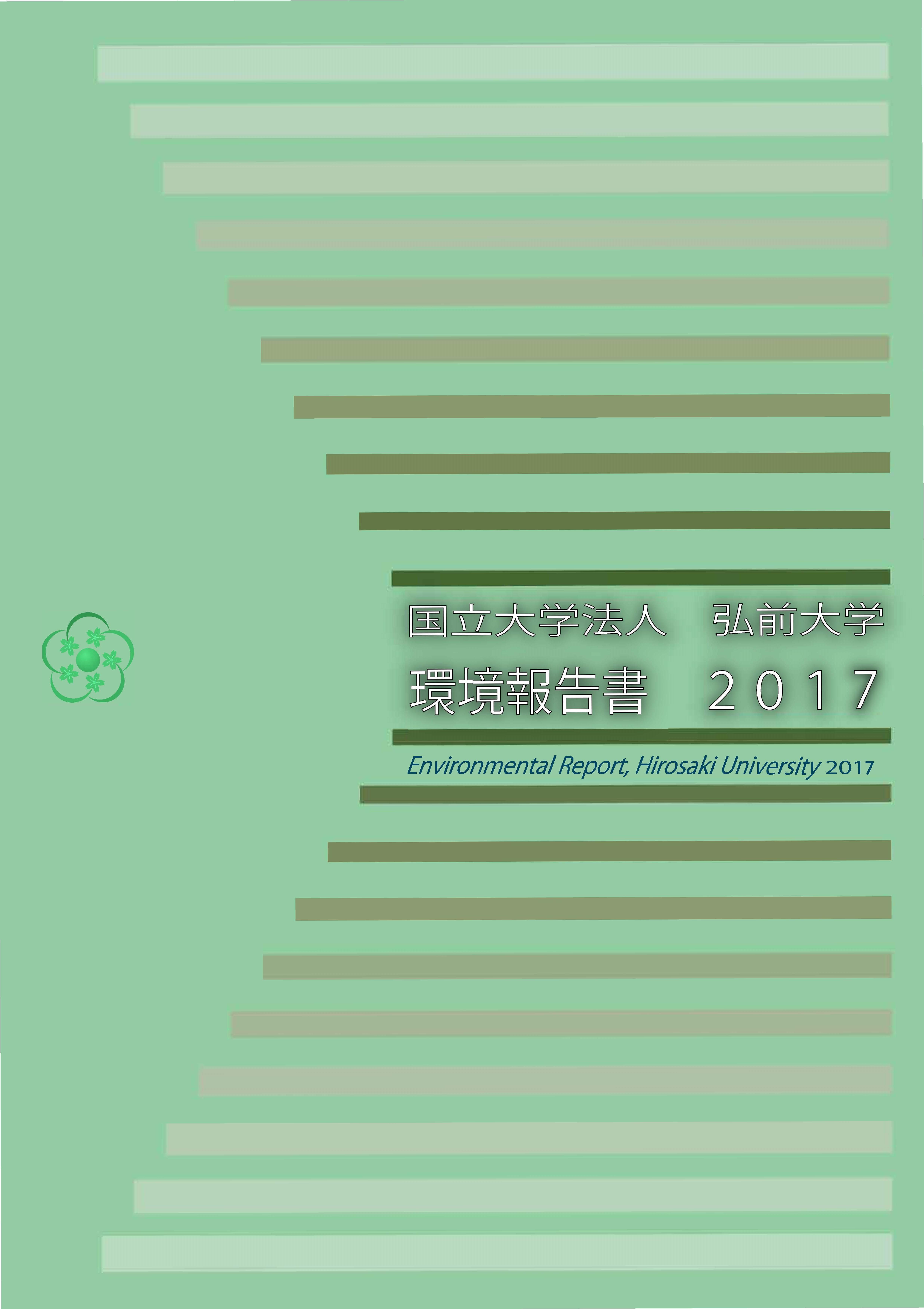 弘前大学環境報告書2017