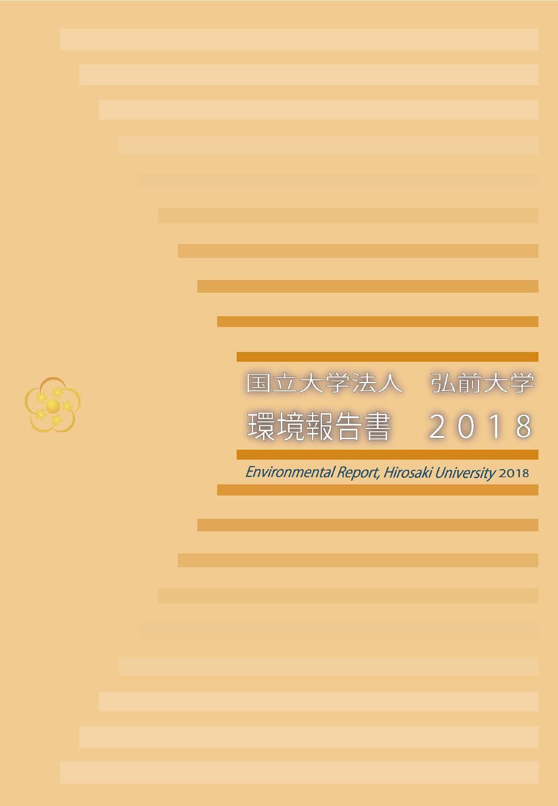弘前大学環境報告書2018