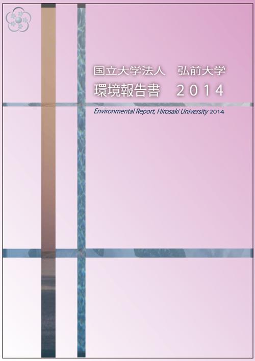 弘前大学環境報告書2014