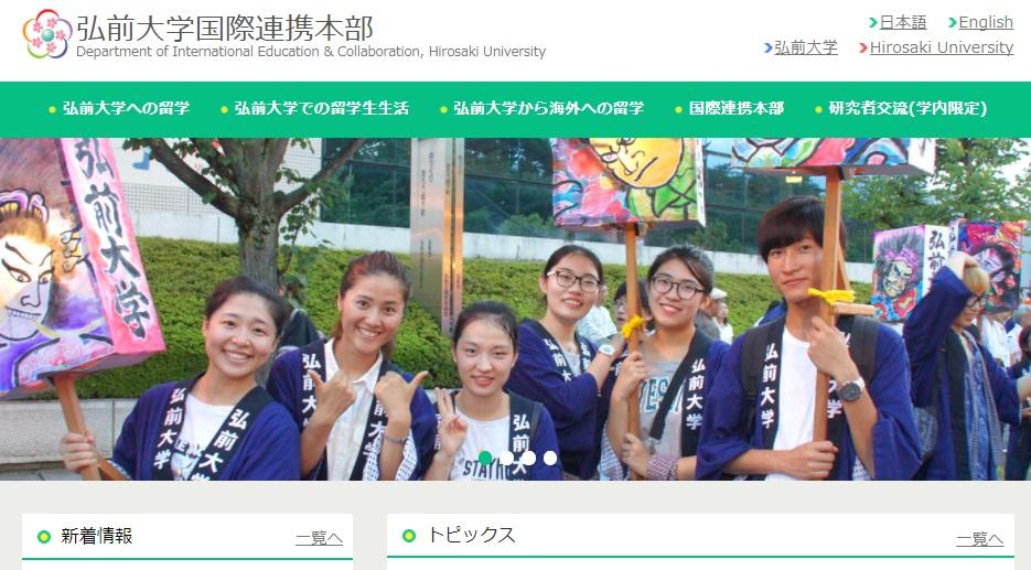弘前大学国際連携本部