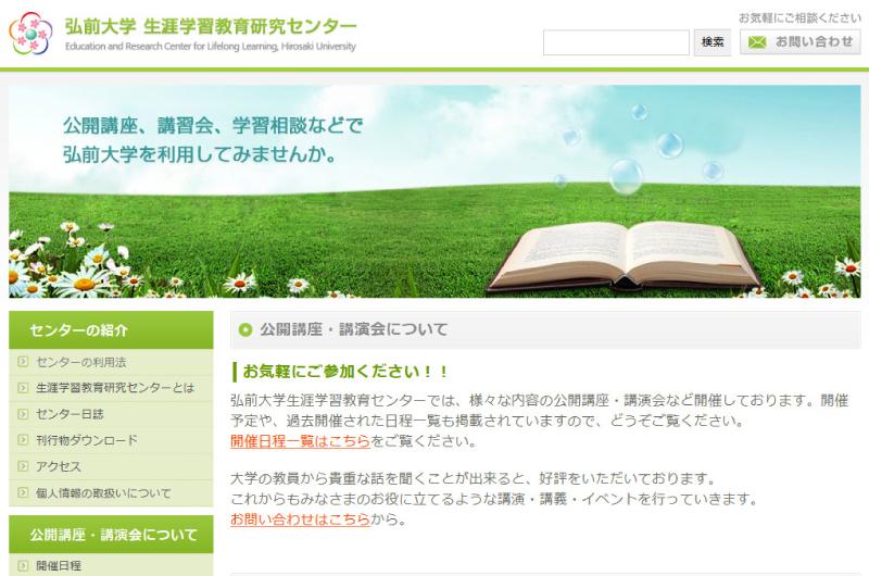 弘前大学 生涯学習教育研究センター