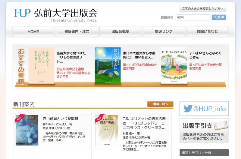 弘前大学 出版会