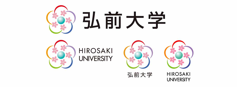 弘前大学ロゴマーク