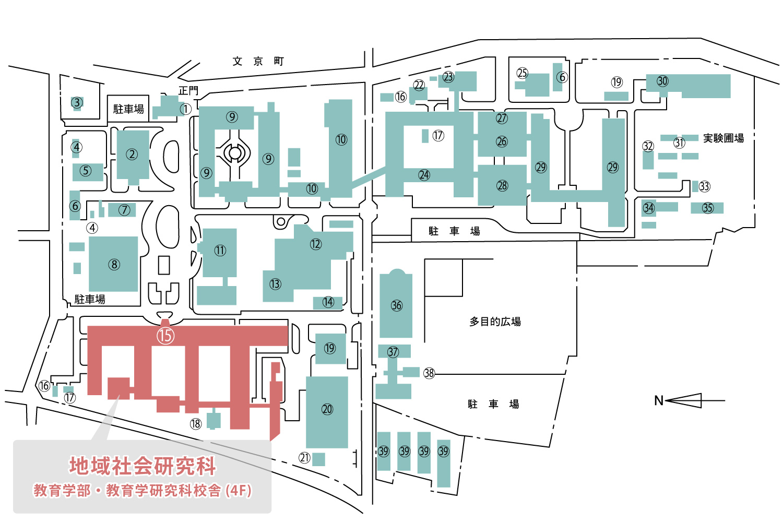 地域社会研究科 文京町地区キャンパスマップ