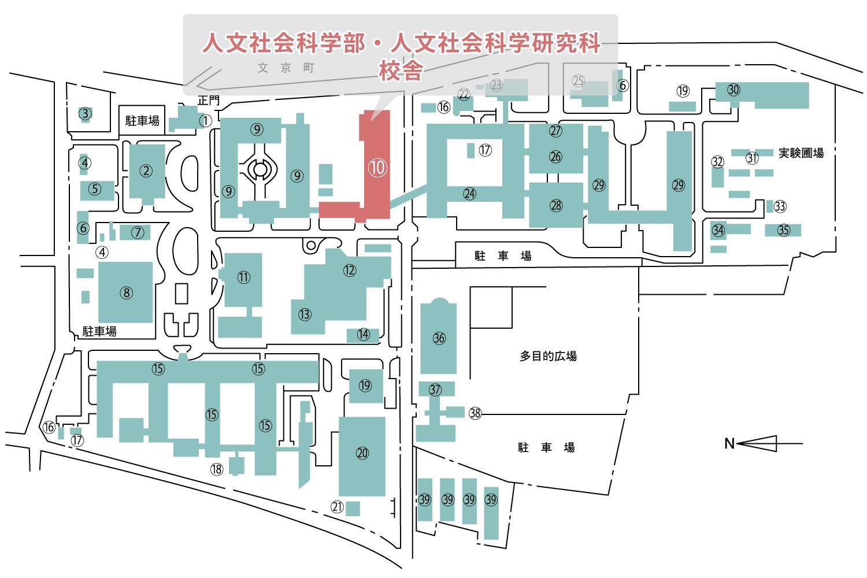 人文社会科学部校舎 文京町地区キャンパスマップ