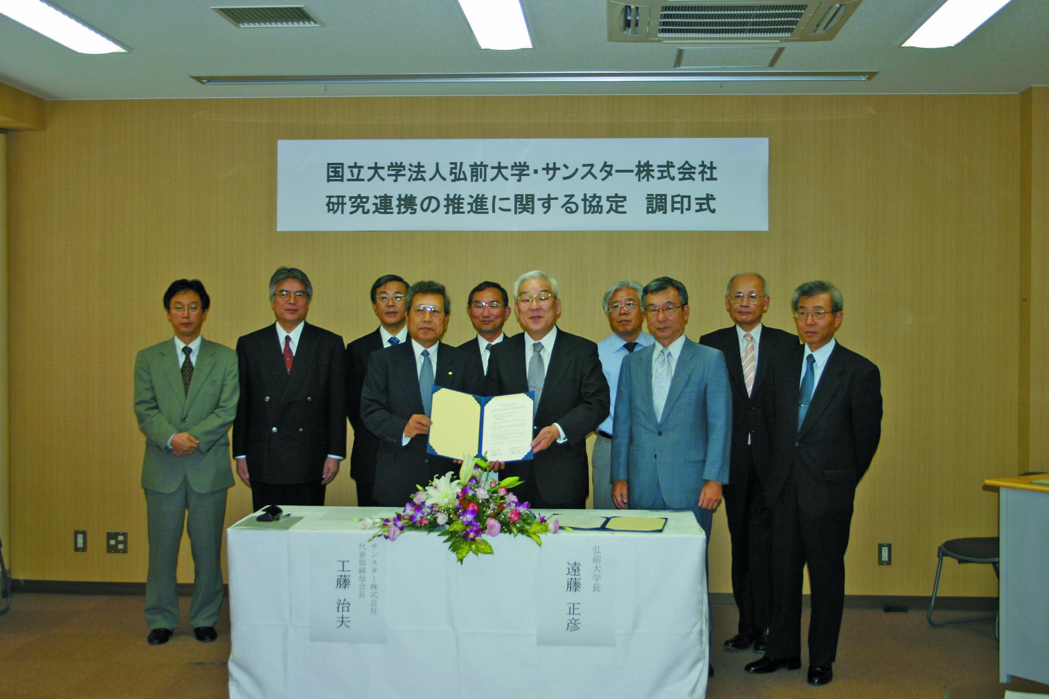 サンスター株式会社との研究連携の推進に関する協定を締結(平成19年8月7日)