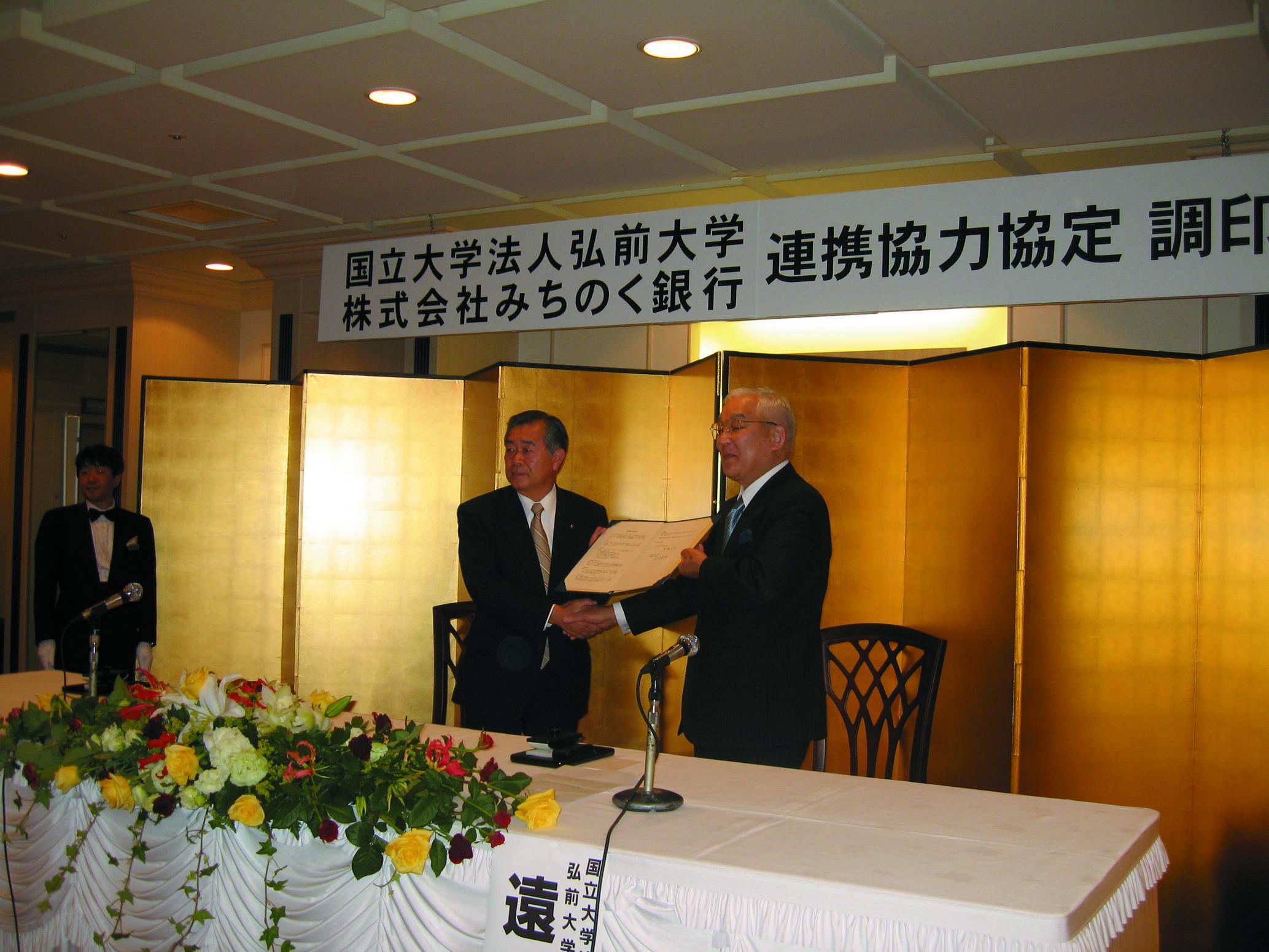 みちのく銀行との連携に関する協定を締結(平成19年6月25日)