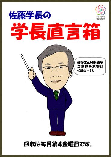 弘前大学 学長直言箱