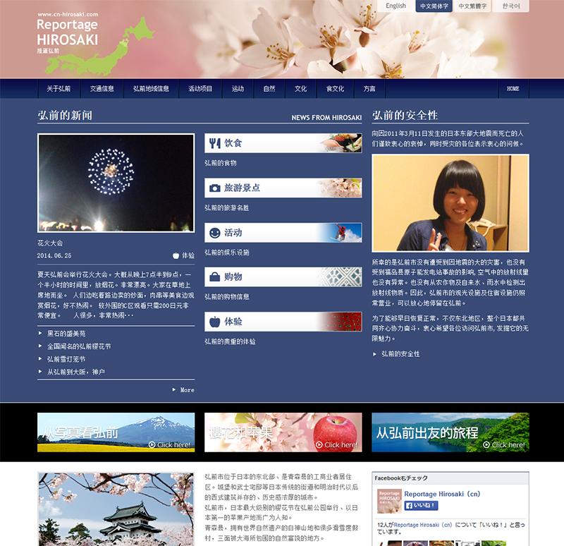 Reportage HIROSAKI(ルポルタージュ弘前) 中国語簡体字版