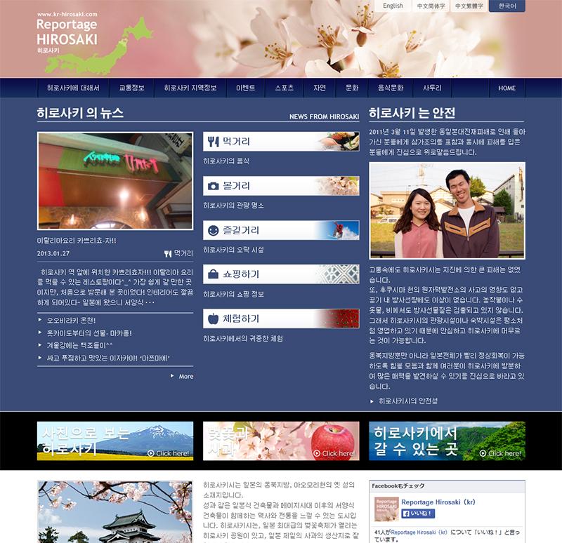 Reportage HIROSAKI(ルポルタージュ弘前) 韓国語版