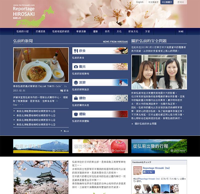 Reportage HIROSAKI(ルポルタージュ弘前) 中国語繁体字版
