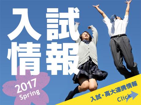 弘前大学 入試情報