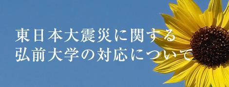 東日本大震災に関する弘前大学の対応について