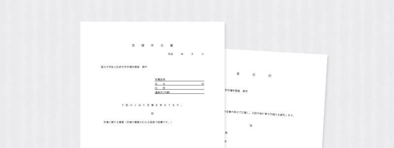 弘前大学 苦情処理室