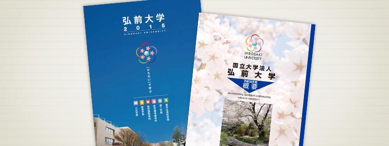 弘前大学 刊行物