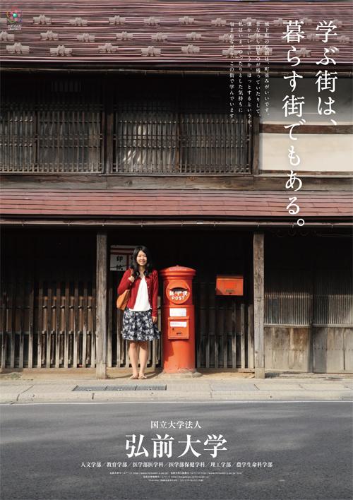 弘前大学ポスター 石場屋