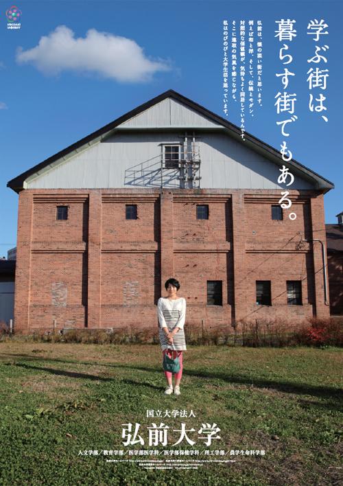 弘前大学ポスター 吉井倉庫