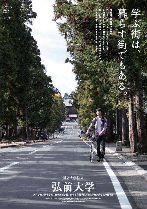 弘前大学ポスター 弘前市禅林街