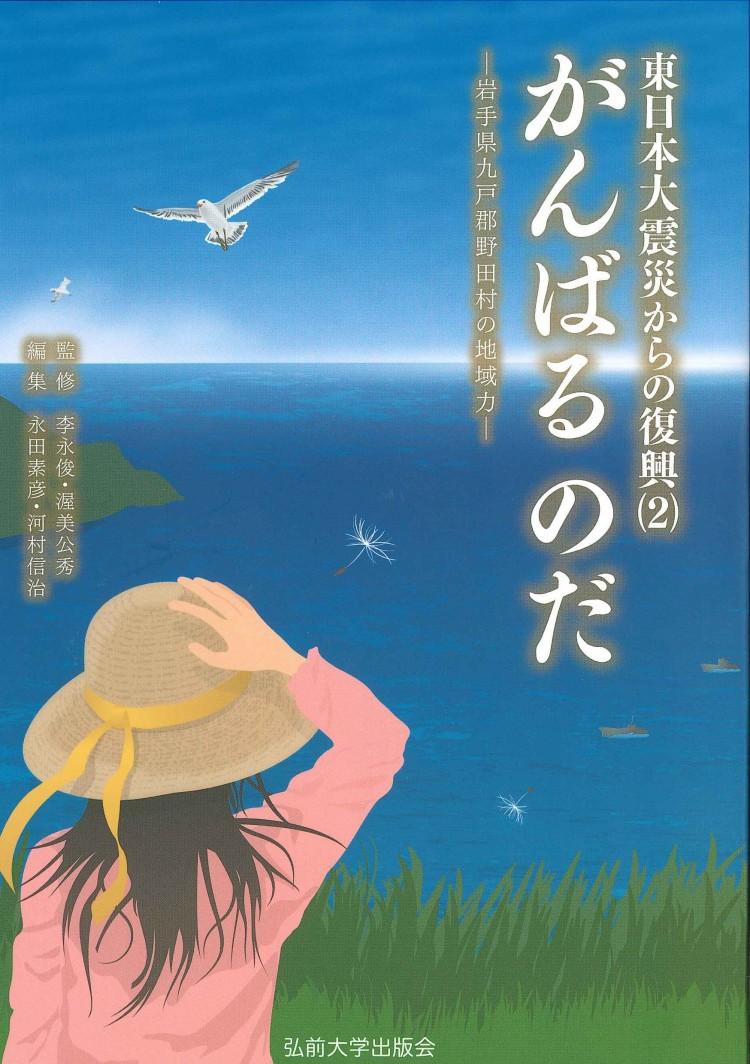 「東日本大震災からの復興(2) がんばる のだ」-岩手県九戸郡野田村の地域力-