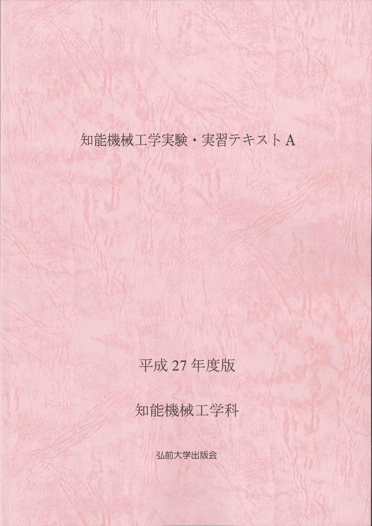 知能機械工学実験・実習テキストA (平成27年度版)