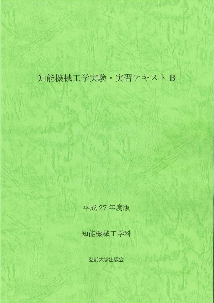 知能機械工学実験・実習テキストB (平成27年度版)