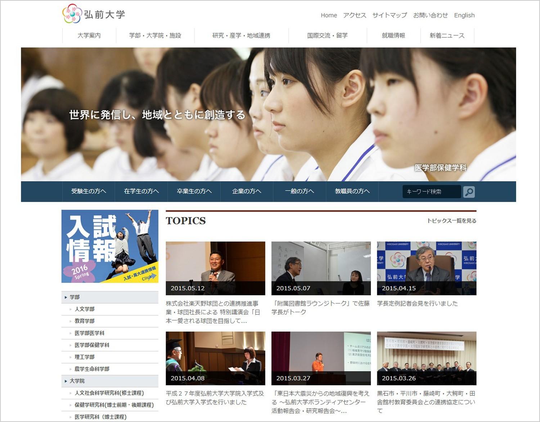 弘前大学 公式ホームページをリニューアル