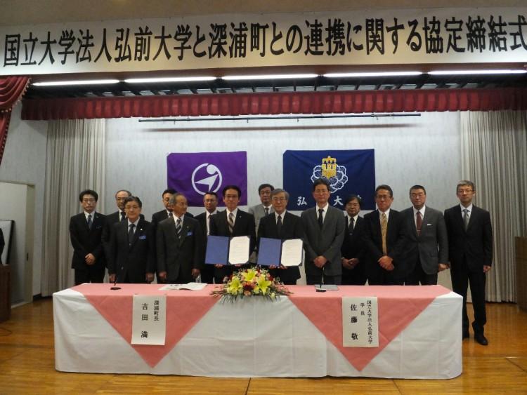 弘前大学、深浦町との包括連携協定締結