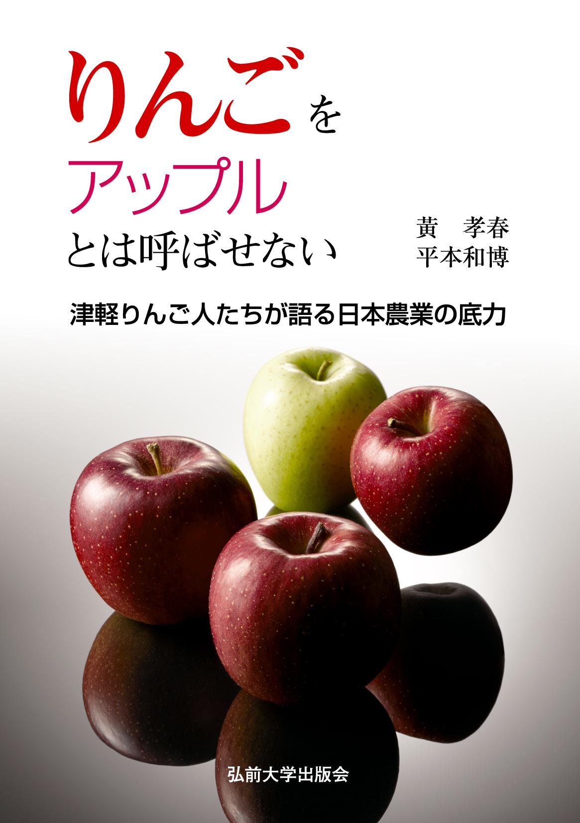 「りんごをアップルとは呼ばせない ―津軽りんご人たちが語る日本農業の底力―」