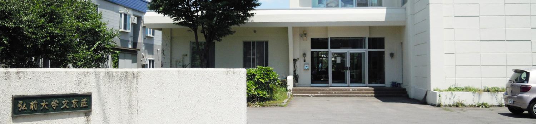 弘前大学文京荘