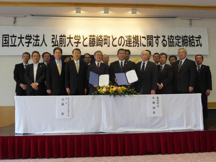 弘前大学 藤崎町 包括的連携協定締結