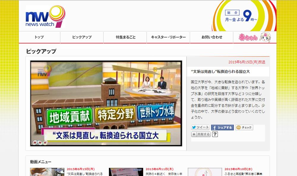 NHK「news watch 9」