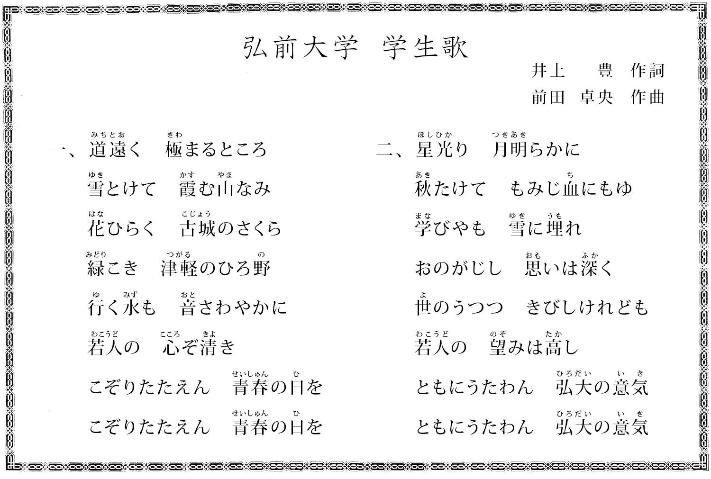 弘前大学学生歌 歌詞