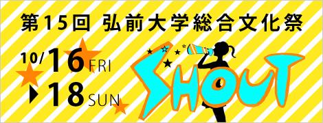2015 第15回 弘前大学総合文化祭