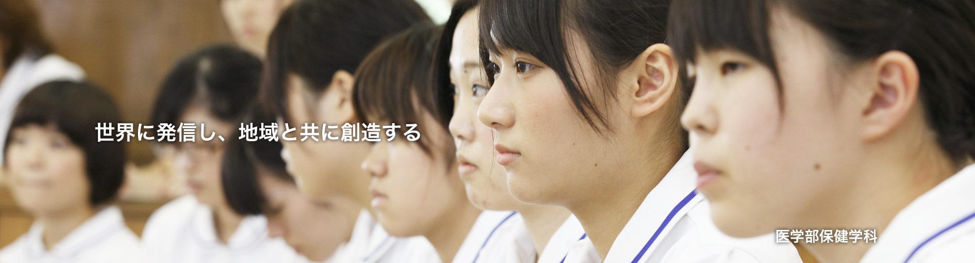 弘前大学 医学部保健学科