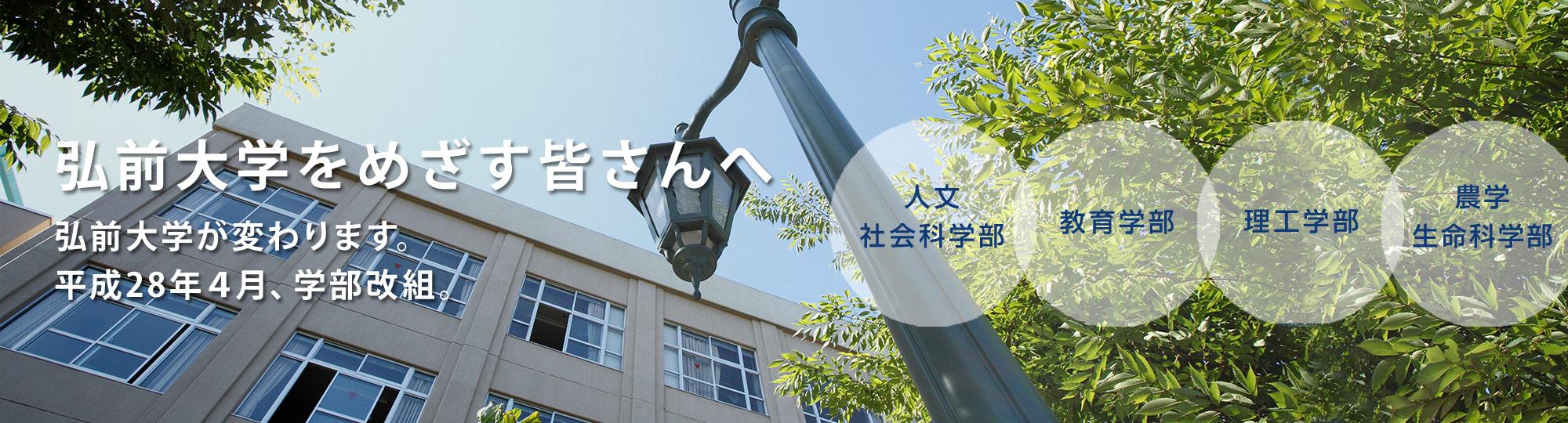 弘前大学をめざす皆さんへ