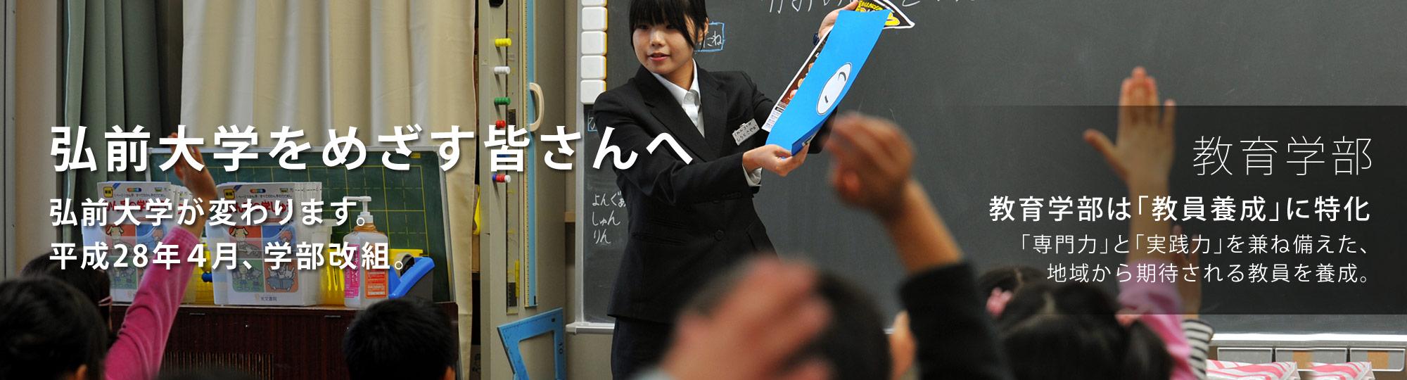 弘前大学 教育学部