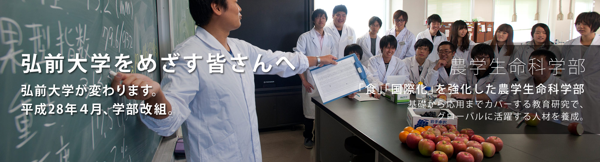 弘前大学 農学生命科学部