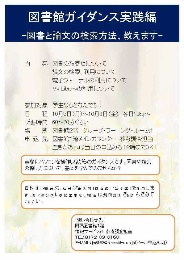 guidance2015a
