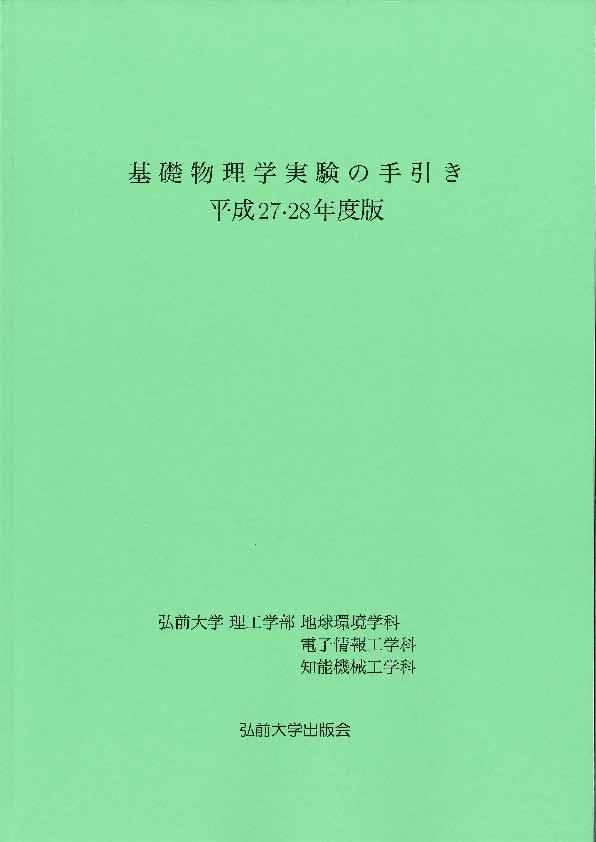 「基礎物理学実験の手引き 平成27・28年度版(第10版)」