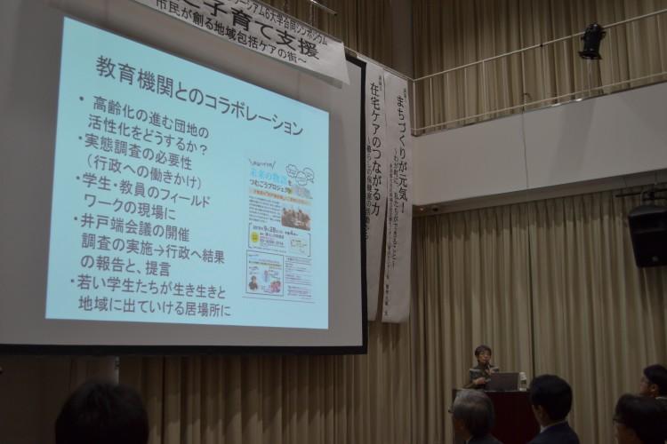 秋山氏の講演