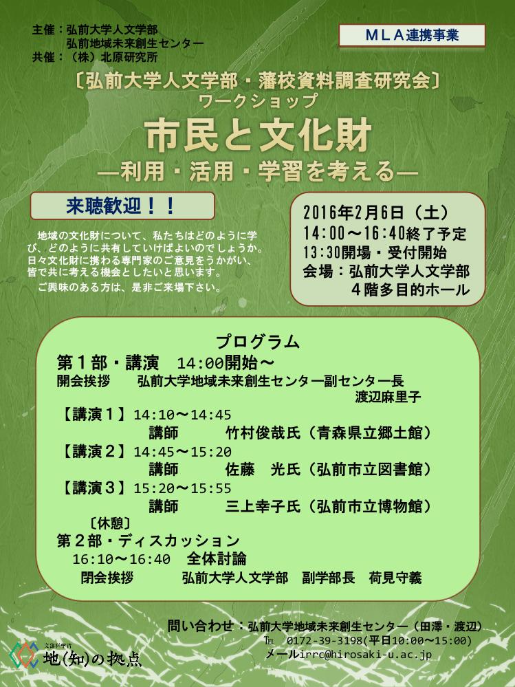 20160206ワークショップ市民と文化財研究会チラシ-1-1